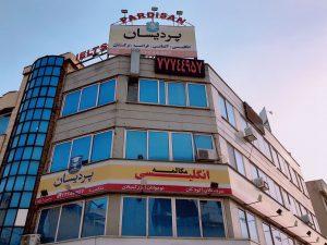 آموزشگاه زبان انگلیسی در تهرانپارس