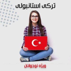 دوره آموزش زبان ترکی استانبولی ویژه نوجوانان