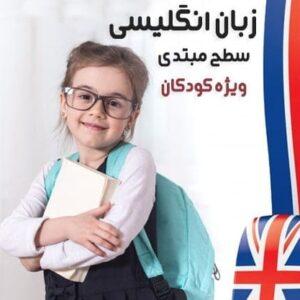 دوره آموزش زبان انگلیسی سطح مبتدی ویژه کودکان