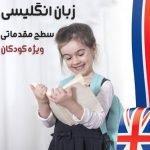 دوره آموزش زبان انگلیسی سطح مقدماتی ویژه کودکان