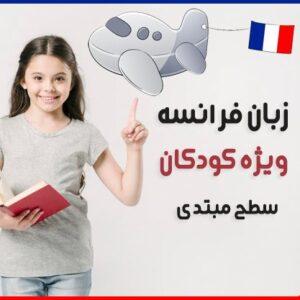 دوره آموزش زبان فرانسه ویژه کودکان سطح مبتدی