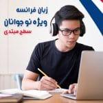 دوره آموزش زبان فرانسه ویژه نوجوانان سطح مبتدی