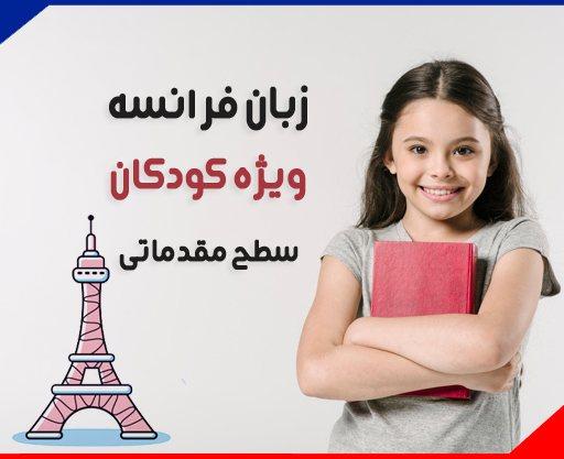 دوره آموزش زبان فرانسه ویژه کودکان سطح مقدماتی