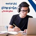 دوره آموزش زبان فرانسه ویژه نوجوانان سطح مقدماتی