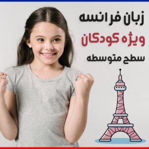 دوره آموزش زبان فرانسه ویژه کودکان سطح متوسطه