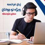 دوره آموزش زبان فرانسه ویژه نوجوانان سطح متوسطه