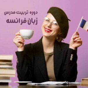 دوره آموزش تربیت مدرس زبان فرانسه