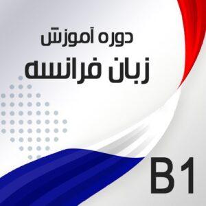 دوره آموزش زبان فرانسه سطح B1