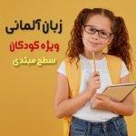 دوره آموزش زبان آلمانی سطح مبتدی ویژه کودکان