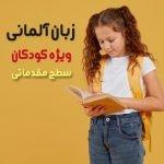 دوره آموزش زبان آلمانی سطح مقدماتی ویژه کودکان
