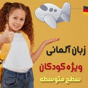 دوره آموزش زبان آلمانی سطح متوسطه ویژه کودکان