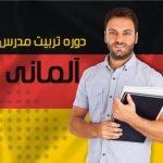 دوره آموزش تربیت مدرس زبان آلمانی