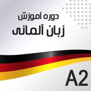 دوره آموزش زبان آلمانی سطح A2