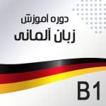 دوره آموزش زبان آلمانی سطح B1