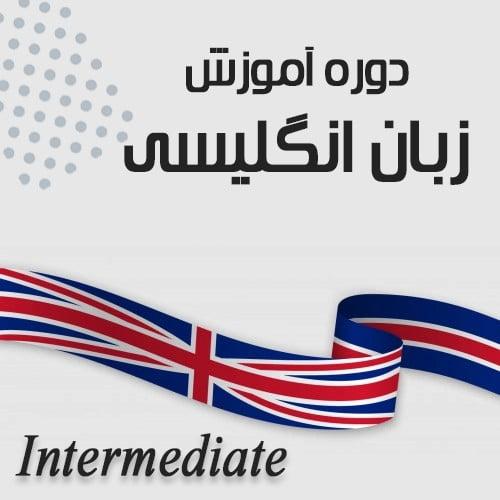 دوره آموزش زبان انگلیسی سطح intermediate