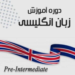 دوره آموزش زبان انگلیسی سطح pre-intermediate