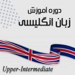 دوره آموزش زبان انگلیسی سطح upper intermediate