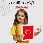 دوره کودکان ترکی استانبولی