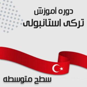دوره آموزش ترکی استانبولی سطح متوسطه