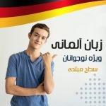 دوره آموزش زبان آلمانی سطح مبتدی ویژه نوجوانان