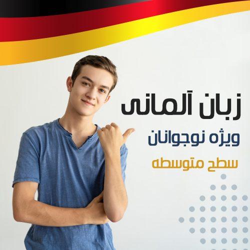 دوره آموزش زبان آلمانی سطح متوسطه ویژه نوجوانان