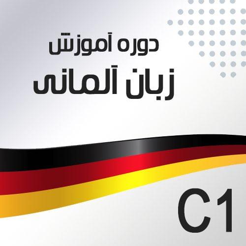 دوره آموزش زبان آلمانی سطح C1
