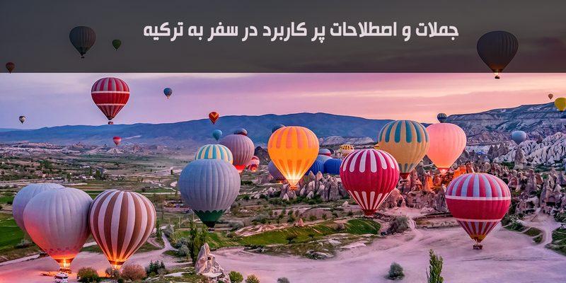 جملات و اصطلاحات پر کاربرد در سفر به ترکیه