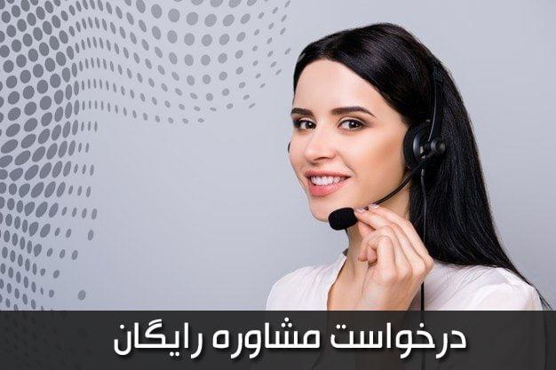مشاوره رایگان با کارشناس آموزش زبان های خارجی