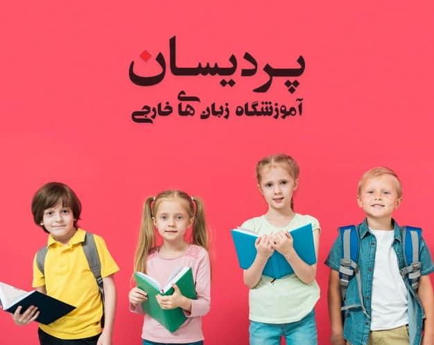 بهترین دوره های آموزش زبان ویژه کودکان